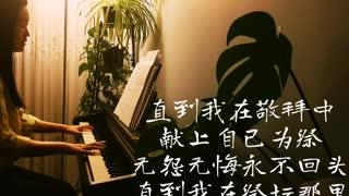 我在这里 Hi-Ne-Ni 诗歌钢琴伴奏 (Hymn Gospel Accompaniment Piano Cover) 歌词WorshipTogetherWT V075