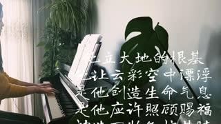 神的道路 God's Way 诗歌钢琴伴奏 (Hymn Gospel Accompaniment Piano Cover) 歌词 WorshipTogetherWT V064