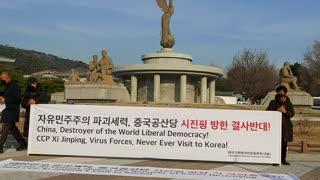 Imperialist China CCP Xi Jinping Never Come to Korea