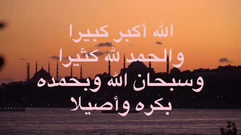 Takbeerat Al eid