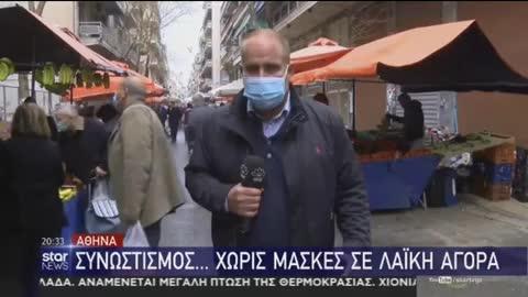 Έξαλλος πολίτης σε δημοσιογράφο για τις μάσκες: «Έλα κάνε μας τη χάρη από δω»