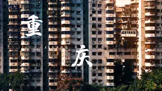A short film about Chongqing, China
