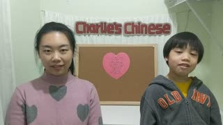 Charlie's Chinese Lesson 3: I Love…