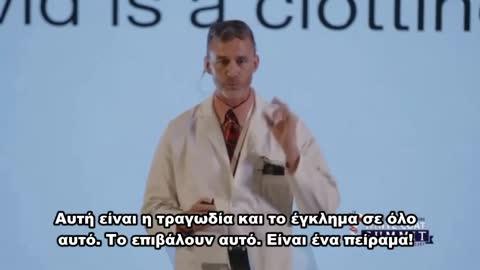 O Dr. Ryan Cole για τα εμβόλια Covid