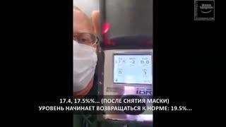 Ношение масок = Гипоксия. Демонстрация теста.