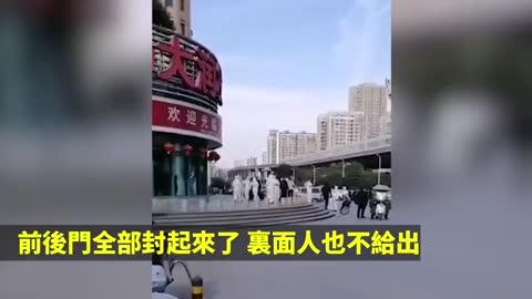 2021年1月14日 中國安徽省合肥大潤發超市封閉 疫情