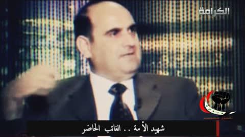 ذكرى استشهاد صدام حسين رحمه الله
