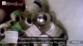 PLANDEMIC - ΠΛΑΝΔΕΜΙΚ