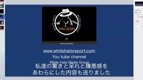 ホワイトハットパラディンさん 緊急メッセージ(2020年10月)