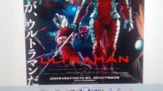 ultraman série Japão