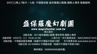 Magic Promo