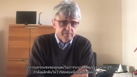 Dr. Geert Vanden Bossche ร้องขอ WHO