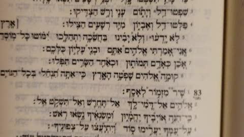 Psalm 82 in Biblical Hebrew