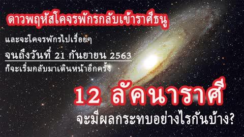 12 ลัคนาราศี-ดาวพฤหัสโคจรพักรกลับเข้าราศีธนู จนถึงวันที่ 21 กย. 2563