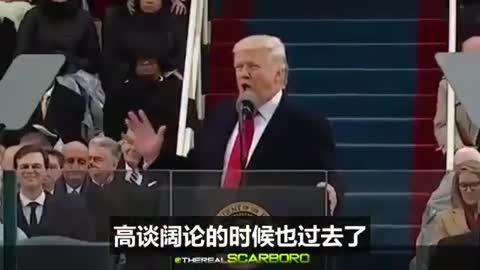 """美国总统川普说: """"1月20日将被历史铭记为人民重新当家做主的日子"""