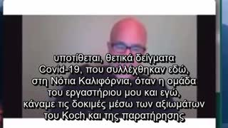 Dr. Derick Knauss - Covid-19 Fraud...!