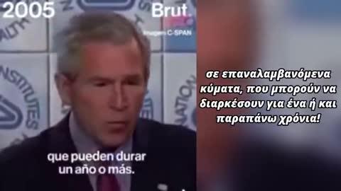 Ποιος Νοστράδαμος… ο Μπους το 2005 τα είχε πει όλα!