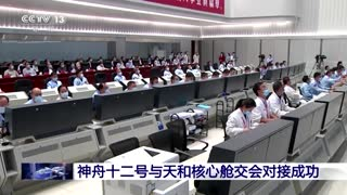 China's Shenzhou-12 spacecraft docks with space station