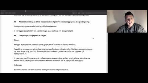 Τα χαρακτηριστικά που ενδιαφέρουν όλους από το εμβόλιο της Astra Zeneca (Vaxzevria)