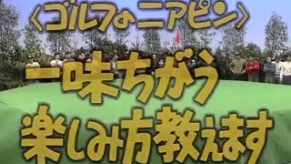 Wonderful Golf Tournament
