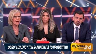 Γιώτα Πούλου βουλευτής ΣΥΡΙΖΑ βοιωτίας στο Kontra24 με την Αναστασία Γιάμαλη