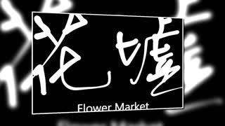 文大叔書法:香港地名系列 26【花墟】Flower Market