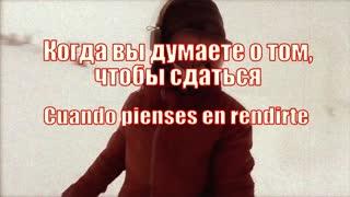 Cuando pienses rendirte - Siberia Digital