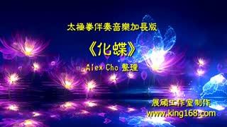 《化蝶》(梁祝)太極拳伴奏音樂加長版 Tai Chi Music - Relaxing Chinese Romantic Music