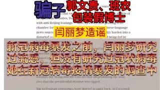 #闫丽梦、#YanLimeng This woman is a public mistress of American officialdom.