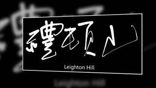 文大叔書法:香港地名系列 7【禮頓山】Leighton Hill