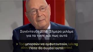 Κλαους Σβαμπ - ΠΡΟΒΛΕΠΕΙ το ΤΣΙΠΑΡΙΣΜΑ από το 2016