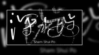 文大叔書法:香港地名系列 32【深水埗】Sham Shui Po