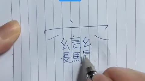 The World's Most COMPLEX Mandarin Word