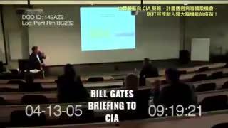 20050413 比爾蓋茲向 CIA 簡報,計畫透過病毒擴散機會,施打可控制人類大腦機能的疫苗!