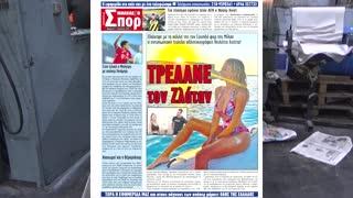 Teaser Εφημερίδας Μακελειό για Παρασκευή 21-08-2020