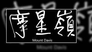 文大叔書法:香港地名系列 47【摩星嶺】Mount Davis