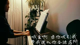 每天的祷告 My Daily Prayer 诗歌钢琴伴奏(Hymn Accompaniment Piano Cover) 歌词 WorshipTogether V022