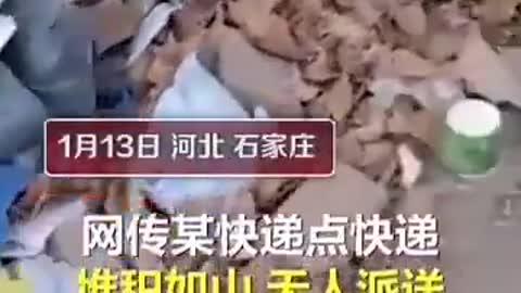 2021年1月13日 中國河北省石家莊某快遞公司/貨物沒人派送/堆積如山
