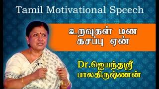 MOTIVATIONAL SPEECH ABOUT FAMILY RELATIONSHIP