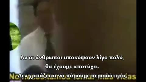 Φαρμακευτικές και Γιατροί συνεννοούμενοι για να σκοτώσουν (Greek subs))