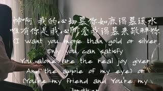 如鹿切慕溪水 As The Deer 诗歌钢琴伴奏 Hymn Gospel Accompaniment Piano Cover 歌词字幕WorshipTogetherWT V103