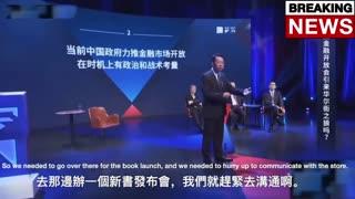 Beijing Exposes Biden