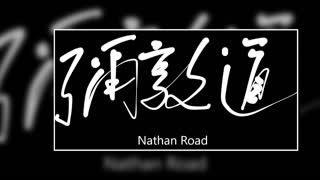 文大叔書法:香港地名系列 2【彌敦道】Nathan Road