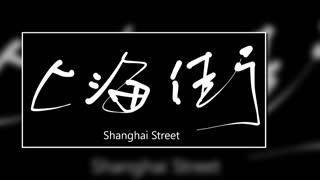 文大叔書法:香港地名系列 9【上海街】Shanghai Street